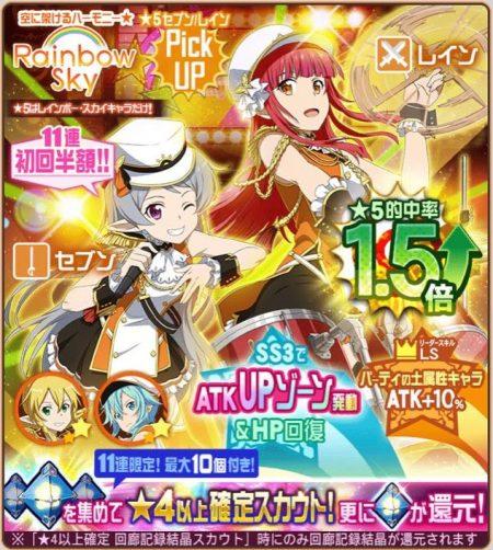 【Rainbow Sky】セブンとレイン