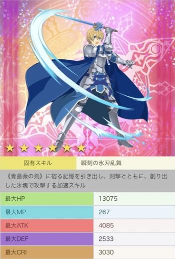 【命を咲かせる青薔薇】ユージオ