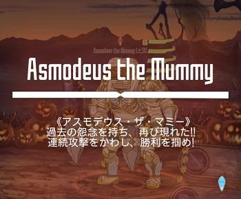 アスモデウス マミー
