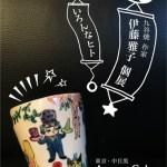 九谷焼作家・伊藤雅子個展「いろんなヒト」2017年10月