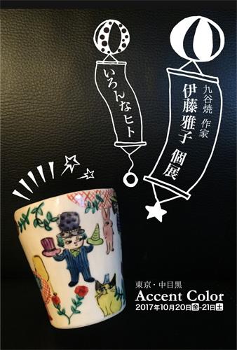 九谷焼 伊藤雅子 中目黒 アクセントカラー Accent Color 望月沙織 Saori Mochizuki