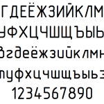 Шрифты чертёжные по ГОСТ 2.304-81