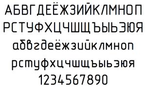 Шрифт ГОСТ тип Б