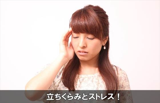 tachikuramisutoresu12-1