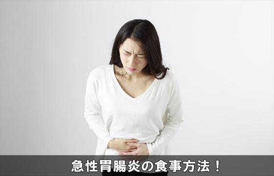 kyuuseiichouenshokuji12-1
