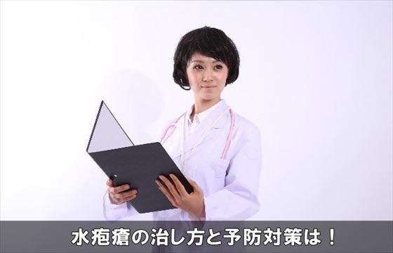 mizubousounaosikata9-1