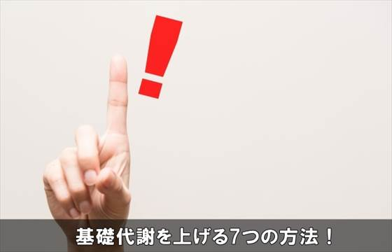 kisotaishaageruhouhou16-1