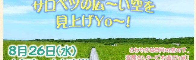 【完成】あかちゃんと!8月ポスター1