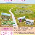 【案内】サロベツ湿原バックヤードツアー