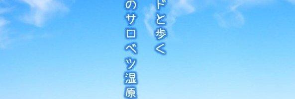 木道ガイドツアー