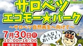 【案内】 7/30 豊富町ホッキまつり&エコモー☆パーク