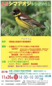 札幌シンポポスター600