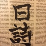 日詩英字新聞に筆