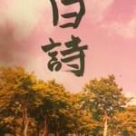 日詩須川湖のピンク色の印刷