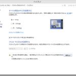 Windows 8.1 で画面表示がぼやける