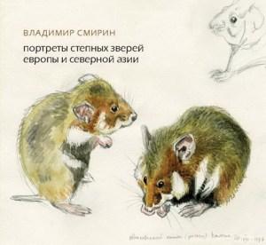 Портреты степных зверей Европы и Северной Азии