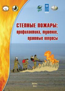 Степные пожары: профилактика, тушение, правовые вопросы