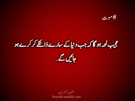#mot  Ajeeb lamha hoga keh jab dunya kay saaray zaa'iqay krkray ho jaaein gay.  (Usman Zafar Paracha – Urdu quotations)
