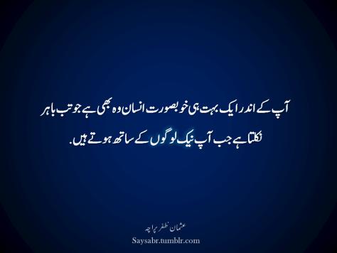 Aap kay andar aik buhat hi khoobsurat insaan woh bhi hai jo tab baahir nikalta hai, jab aap nek logon kay saath hotay hain.  (Usman Zafar Paracha – Urdu Quote)