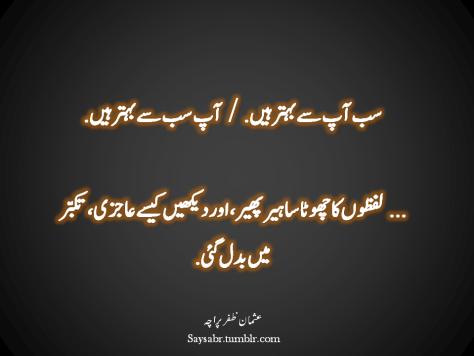 Sab aap say behtar hain. / Aap sab say behtar hain.  … Lafzon ka chhota sa her pher, aur dekhain kesay aajzi, takabbur mein badal gayi. (Usman Zafar Paracha – Urdu Quote)