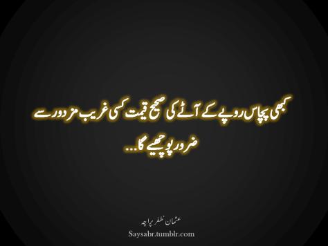 Kabhi pachaas rupay kay aattay ki sahih qeemat kisi ghareeb mazdoor say zaroor pochhiye ga…  (Usman Zafar Paracha – Urdu quotations)