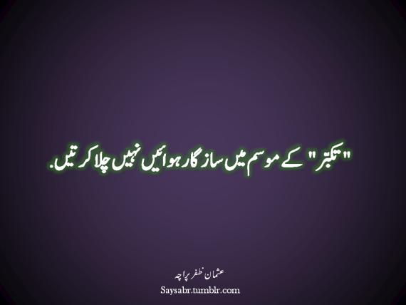 Takabbur kay mosam mein saazgaar hawaein nahin chala kartein. (Usman Zafar Paracha – Urdu Quote)