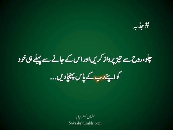 "#Jazba Chalo rooh say tez parwaaz karein aur us kay jaanay say pehlay hi khud ko apnay RAB kay paas pohancha dein …  NB. Get eBook of Usman Zafar Paracha's quotations – ""میرے خیالات"" - http://amzn.to/29gFPKD Video of one of Usman Zafar Paracha's quotations - https://youtu.be/osjqod4nwDs"