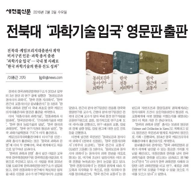 새전북신문