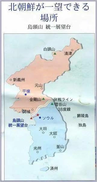 オドゥサン統一展望台【韓国、ソウル】
