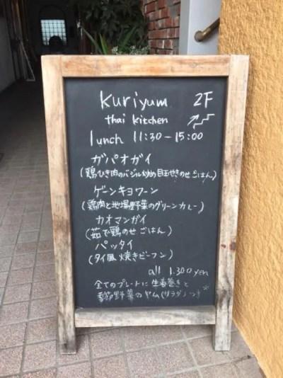 クリヤム (kuriyum)【鎌倉】
