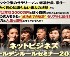 小玉歩 ゴールデンルールセミナー2016