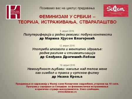 SEFEM na KNU Feminizam u Srbiji - teorija, istraživanja i stvaralaštvo