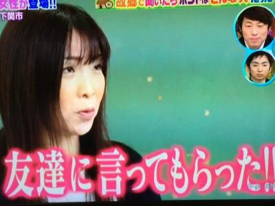 田村淳の中学時代の彼女松本マイ