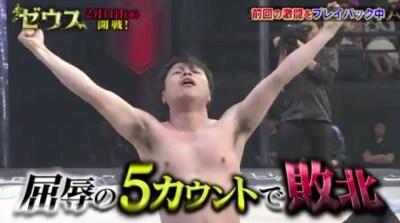 山田涼介がゼウスで怪我