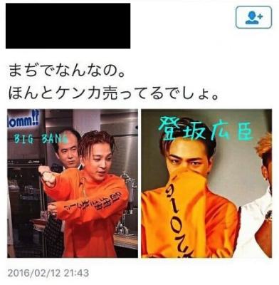 登坂広臣がジヨンのパクリ