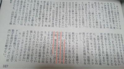 鷲見玲奈と山田哲人