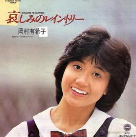 岡村有希子