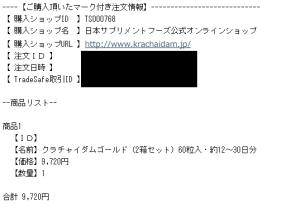 20151129-1-4注文