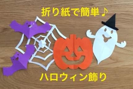 【動画】折り紙で作るハロウィン切り絵の作り方♪