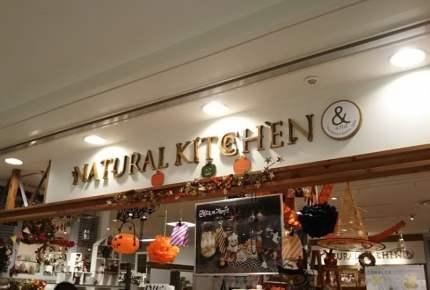 購入するには実店舗に!それでも欲しいナチュラルキッチン♪