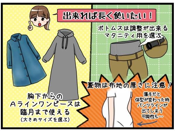妊婦ファッション②