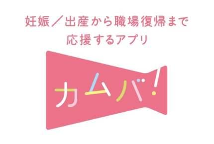 気になる!妊娠出産から職場復帰まで応援するアプリ「カムバ!」