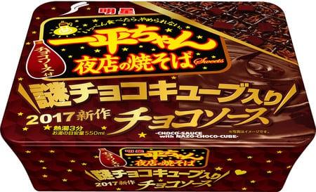 一平ちゃん チョコ