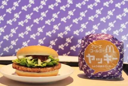 マック「しょうが焼きバーガー」が新発売!食べてみました!