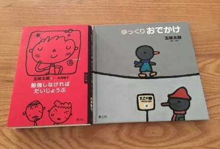 子どもと読みたい五味太郎・大人が読みたい五味太郎