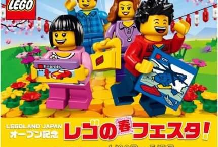 GWお出かけ情報! 全国の「ららぽーと」でレゴ(R)のイベントが開催