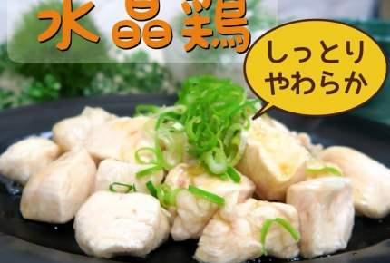 【レシピ動画】鶏むね肉がしっとり!水晶鶏!