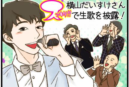 横山だいすけさんが「スッキリ!!」で生歌を披露! ママたちの感想は?