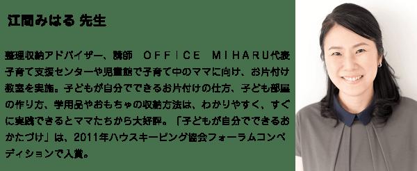 ema_miharu