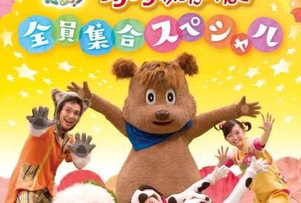 『いないいないばあっ!』大人気コンサートのDVDスペシャル版が7月19日発売